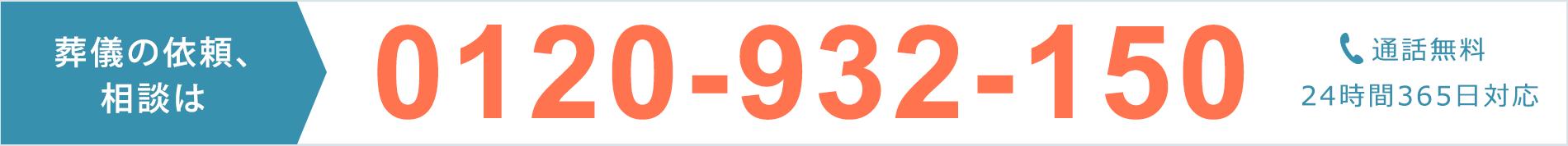 葬儀の依頼、相談は0120-932-150通話料無料24時間365日対応折り返しご連絡致します!