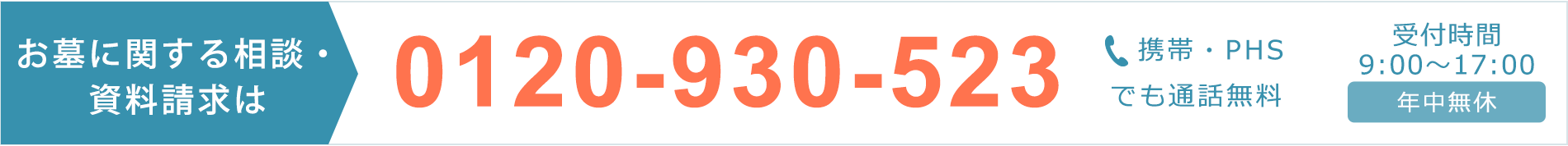 お墓に関する相談・資料請求0120-930-523携帯・PHSでも通話無料受付時間9:00〜17:00年中無休