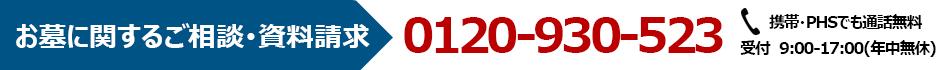 お墓に関するご相談・資料請求0120-930-523携帯・PHSでも通話無料受付9:00-17:00年中無休