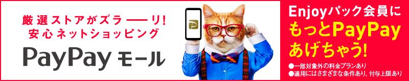 「PayPayモール」Enjoyパック会員にもっとPayPayあげちゃう!
