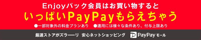 Enjoyパック会員はお買い物するといっぱいPayPayもらえちゃう PayPayモール