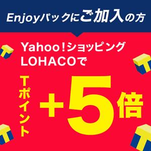 Y-mobileエンジョイパック