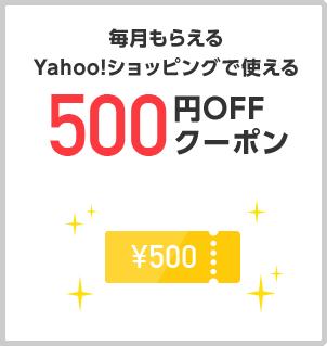 毎月もらえるYahoo!ショッピングで使える500円OFFクーポン