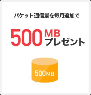 パケット通信量を毎月追加で月額500円分