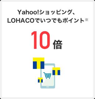 Yahoo!ショッピング、LOHACOでいつでもTポイント10倍