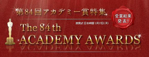 第84回アカデミー賞特集 受賞結果発表! 授賞式 日本時間 2月27日(月)The 84th ACADEMY AWARDS