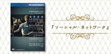 『ソーシャル・ネットワーク』