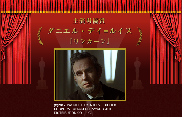 主演男優賞 ダニエル・デイ=ルイス『リンカーン』
