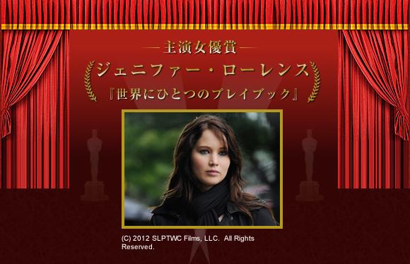 主演女優賞 ジェニファー・ローレンス『世界にひとつのプレイブック』