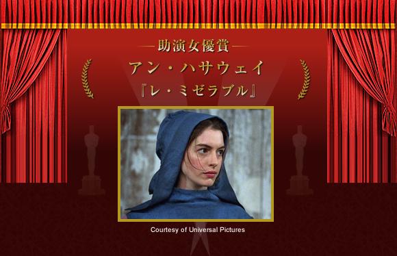 助演女優賞 アン・ハサウェイ『レ・ミゼラブル』