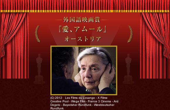 外国語映画賞 『愛、アムール』オーストリア