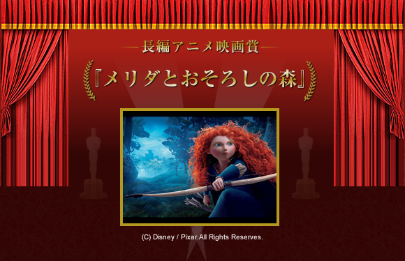 長編アニメ映画賞 『メリダとおそろしの森』
