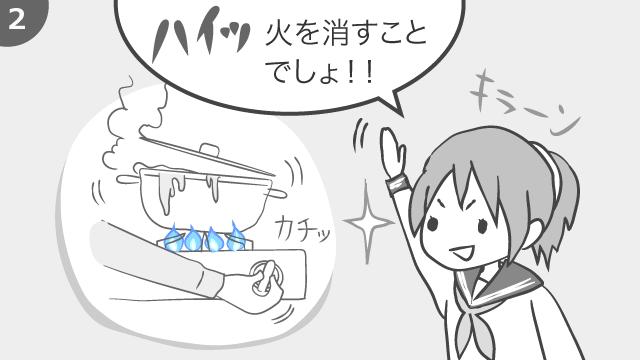 地震 漫画2