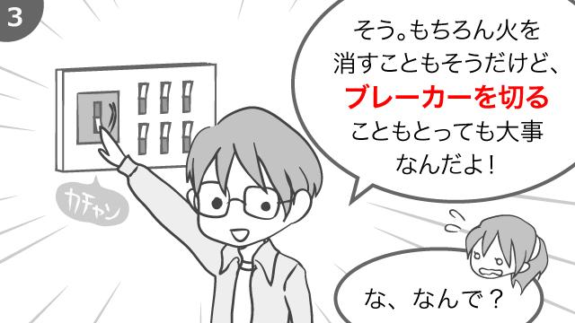 地震 漫画3