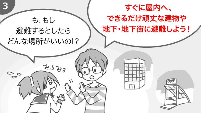 国民保護情報 漫画3