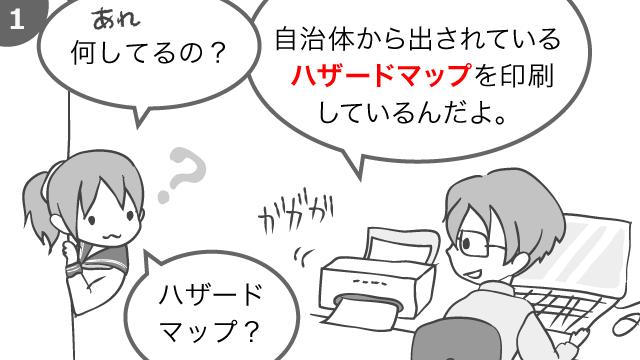 大雨 漫画1
