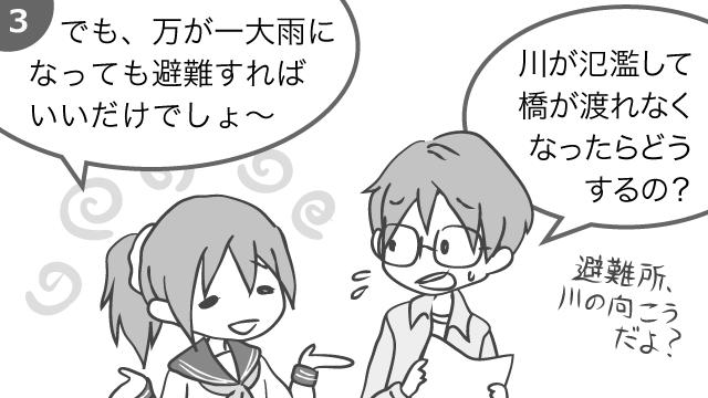 大雨 漫画3