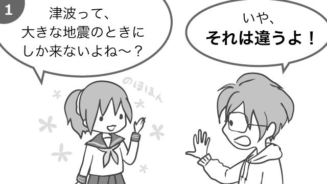 津波 漫画1