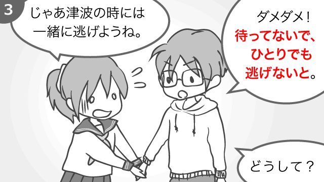 津波 漫画3