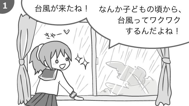 台風 漫画1