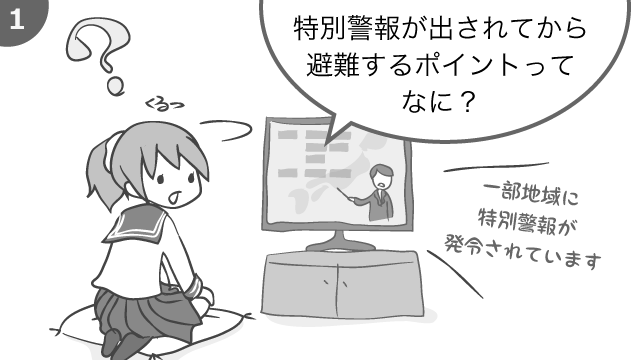特別警報 漫画1