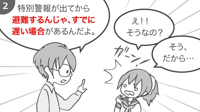 特別警報 漫画2