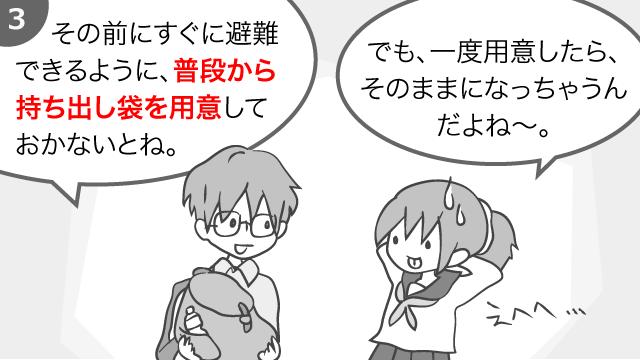 特別警報 漫画3