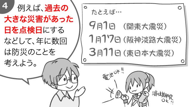 特別警報 漫画4