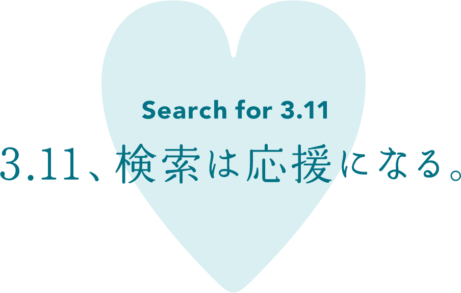 search for 3.11 検索は応援になる。