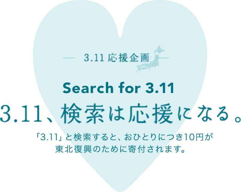 search for 3.11 3.11、検索は応援になる。