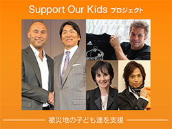 Support Our Kids