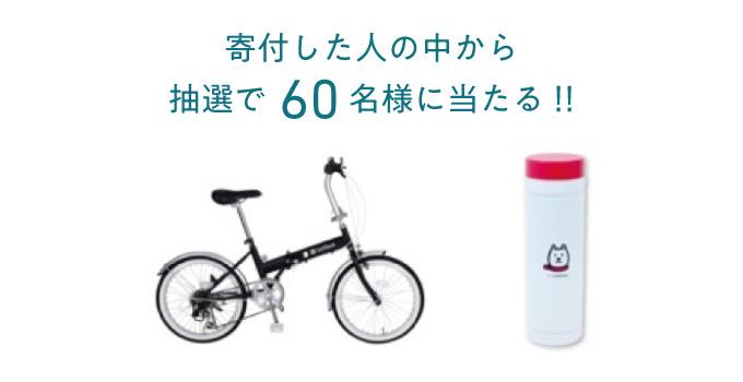 寄付した人の中から抽選で、お父さん自転車またはお父さんタンブラーをプレゼント
