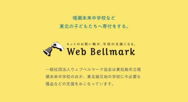 鳴瀬未来中学校など東北の子どもたちへ寄付をする。ネットのお買い物が、学校の実績になる。-Web Bellmark-一般社団法人ウェブベルマーク協会は東松島市立鳴瀬未来中学校のほか、東北被災地の学校に今必要な備品などの支援をおこなっています。
