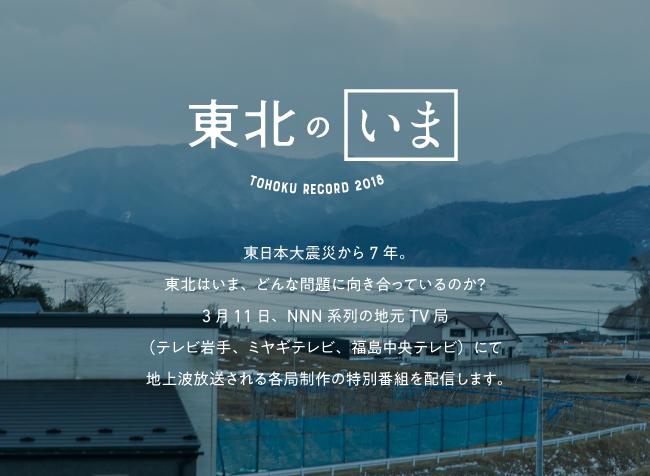 東北のいま 東日本大震災から7年。 東北はいま、どんな問題に向き合っているのか?3月11日、NNN系列の地元TV局(テレビ岩手、宮城テレビ、福島中央テレビ)にて放映される各局制作の特別番組を配信します。