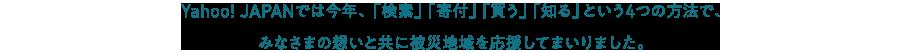 Yahoo! JAPANでは今年、「検索」「寄付」「買う」「知る」という4つの方法で、皆さまの想いと共に被災地域を応援してまいりました。