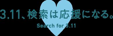 3.11,検索は応援になる。