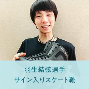 羽生結弦選手サイン入りスケート靴
