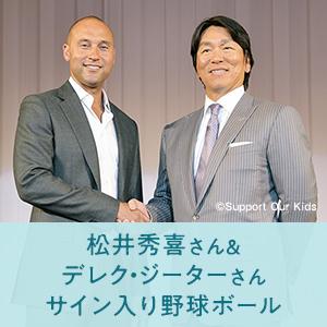 松井秀喜&デレク・ジーター/サイン入り野球ボール靴