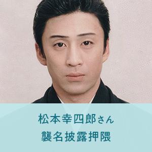 松本幸四郎 隈取