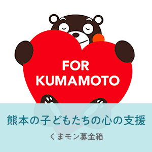 くまモン募金箱