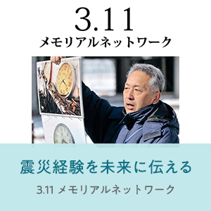 3.11メモリアルネットワーク