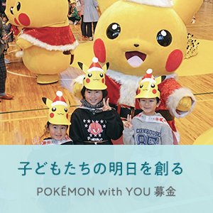POKÉMON with YOU募金