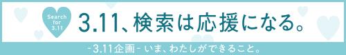 いま応援できること。|3.11企画 - Yahoo! JAPAN