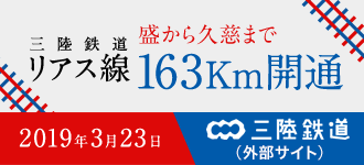 三陸鉄道リアス線 盛から久慈まで163Km開通 2019年3月23日 三陸鉄道(外部サイト)