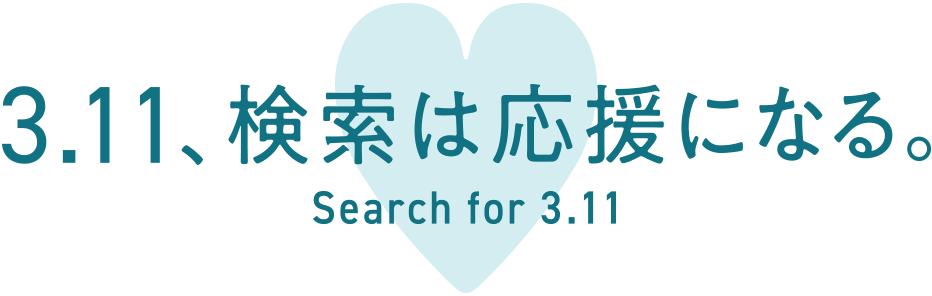 3.11、検索は応援になる。 Search for 3.11