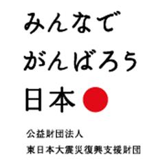 公益財団法人東日本大震災復興支援財団