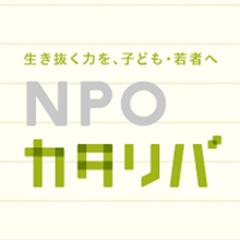 認定NPO法人カタリバ