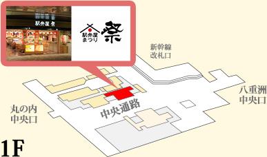 東京駅マップ