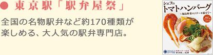 東京駅「弁当屋祭」全国の名物駅弁など約170種類が楽しめる、大人気の駅弁専門店。