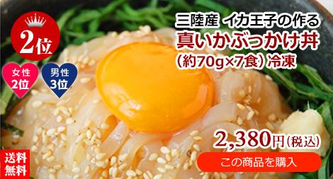 三陸産 イカ王子の作る  真いかぶっかけ丼 (約70g×7食)冷凍 2,380円(税込) 送料無料 この商品を購入する